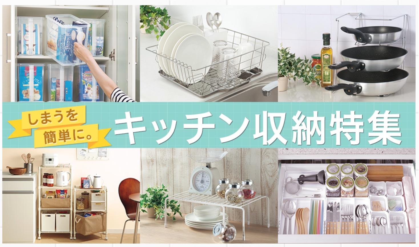 ニトリのキッチン収納特集