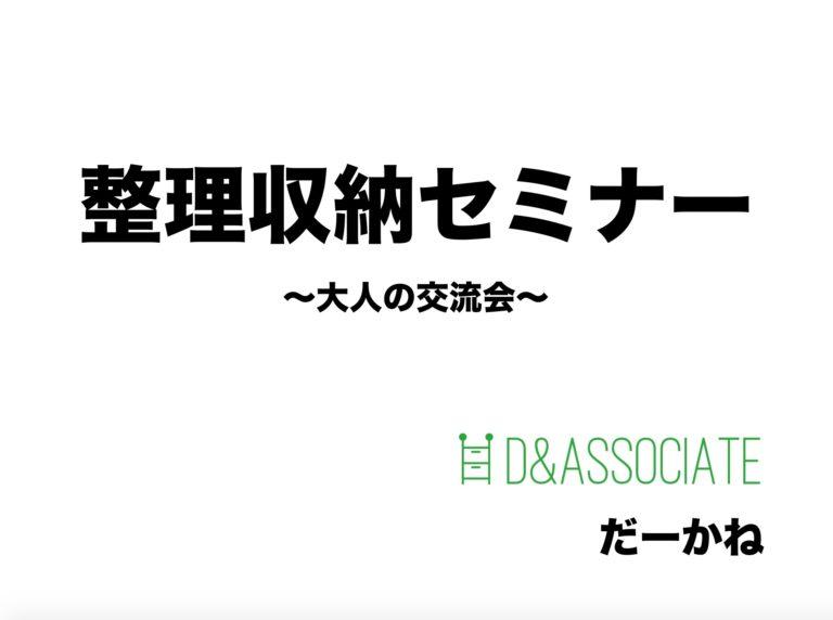 整理収納セミナーを開催しました in 東京