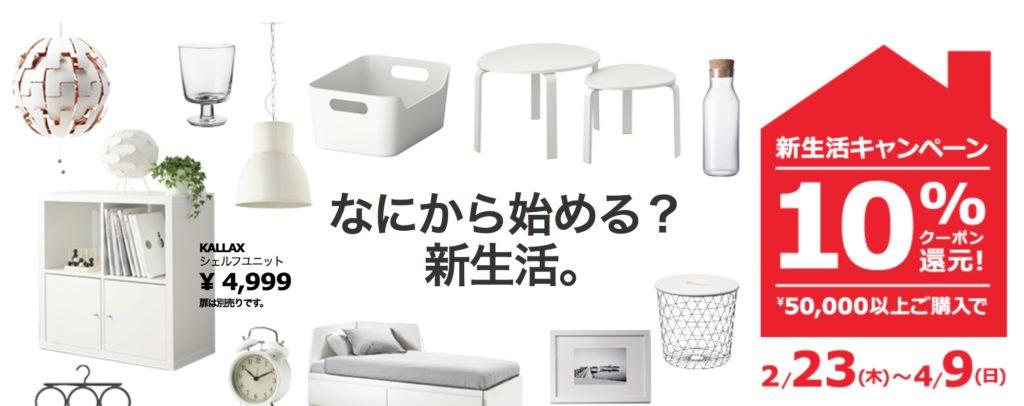 IKEAもキャンペーンやってます。そしてニトリは?